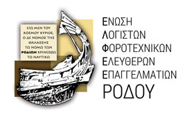Λογιστικό φοροτεχνικό γραφείο Χαροκόπος Ιωάννης, Ρόδος, Κάρπαθος